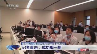 """Cina: """"Il rover Zhurong è arrivato su Marte in sicurezza"""""""